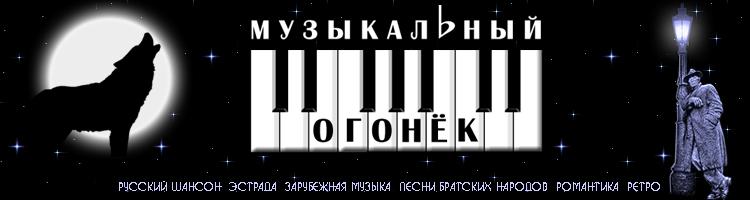 Музыкальный огонек