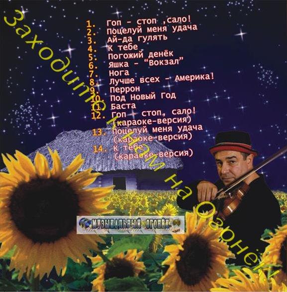 Альбом гоп стоп сало скачать xx-kix.